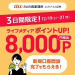 【3日間限定!!】auカブコム証券の新規口座開設で8000円相当ポイントもらえる!