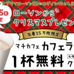 【先着25万名!!】ローソン マチカフェ ホットカフェラテ(M)無料引換券プレゼント!キャンペーン