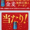 【当選!!】セブン-イレブン限定 30万名に金麦無料引換えクーポンが当たる!キャンペーン