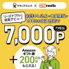 【投資デビュー!!】マネックス証券の新規口座開設で7000円相当ポイントもらえる!