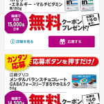 【合計29,500名に当たる!!】森永製菓 inゼリーエネルギー 180g他 無料クーポンが当たる!キャンペーン