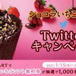 【1,000名に当たる!!】ミニストップ ショコラいちごソフト 無料券が当たる!キャンペーン