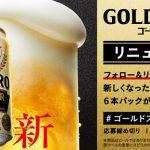 【1万名に当たる!!】サッポロ GOLD STAR 350ml缶 6本パックが当たる!キャンペーン