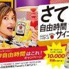 【1万名に当たる!!】新・ジムビームハイボール缶が当たる!キャンペーン