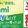 【対象の飲食店で半額!!】FamiPay 半額キャンペーン
