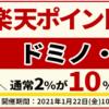 【楽天ポイント10%還元!!】ドミノ・ピザでお得にネット注文してみた!
