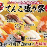 【スシロー】Goto超スシロー第3弾 スシロー新春名物てんこ盛り祭