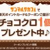 【全プレ!!】サンマルクカフェで使えるチョコクロ1個無料クーポンプレゼント!キャンペーン