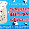 【毎日1万名に当たる!!】たべる牧場ミルク ファミペイ無料クーポンが当たる!キャンペーン