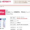 【先着 関東限定!!】明治おいしい低脂肪乳、明治おいしいミルク カルシウム 100%還元モニター 実質無料!