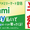 【ファミリーマートで半額!!】FamiPay 半額キャンペーン