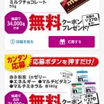 【合計67,500名に当たる!!】明治 ミルクチョコレート 50g他 無料クーポンが当たる!キャンペーン