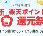 【最大15%還元!!】72時間限定 新春楽天ポイント還元祭!