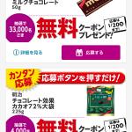 【合計37,000名に当たる!!】明治 ミルクチョコレート 50g他 無料クーポンが当たる!キャンペーン