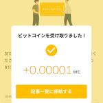 【Cheeese】招待コードを使って登録してみた!ビットコインGETできた!!