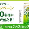 【3,000名に当たる!!】キリン グリーンズフリー 350ml缶×2本が当たる!先行体験キャンペーン