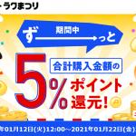 【ラクマ】期間中合計購入金額の5%ポイント還元!キャンペーン