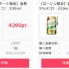 【実質無料!!】金麦〈糖質75%オフ〉350ml×3本 100%還元モニター