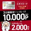 【3日間限定!!】エポスカード新規カード発行で1万円相当ポイント+エポスポイント2千円分がもらえる!