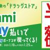 【対象のドラッグストアで半額!!】FamiPay 半額キャンペーン