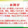 【悲報】FamiPay 半額キャンペーン システム不具合で中止!