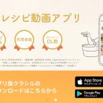 【クラシル】1番還元額が高いポイントサイトを調査してみた!