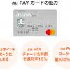 【au PAY カード】1番還元額が高いポイントサイトを調査してみた!