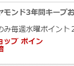 【楽天】ダイヤモンド会員3年間キープ達成で豪華特典GET!