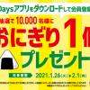 【1万名に当たる!!】NewDays おにぎり1個プレゼント!キャンペーン