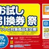 【1月6日10時スタート!!】ローソン お試し引換券祭