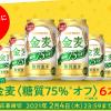 【1万名に当たる!!】金麦〈糖質75%オフ〉350ml×6本が当たる!キャンペーン