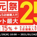 【最大25%還元!!】au PAY マーケット 還元祭
