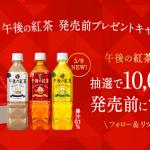 【1万名に当たる!!】午後の紅茶3種セットBOXが当たる!キャンペーン