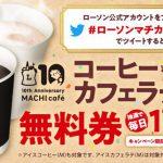 【合計5万名に当たる!!】マチカフェ コーヒー・カフェラテ(M)ホット 無料引換券が毎日1万名に当たる!キャンペーン