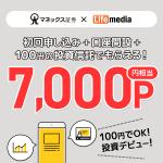 【100円で最大9500円相当稼げる!!】マネックス証券の新規口座開設で最大9500円相当ポイントもらえる!