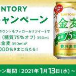 【1万名に当たる!!】金麦〈糖質75%オフ〉350mlまたは金麦 350ml 無料券が当たる!キャンペーン