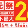 【最大26%還元!!】au PAY マーケット 還元祭