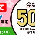 【ファミペイ】1番還元額が高いポイントサイトを調査してみた!