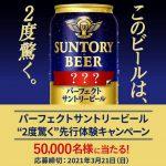 【5万名に当たる!!】パーフェクトサントリービール(350ml)4缶セットが当たる!キャンペーン