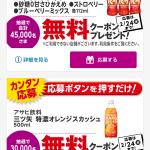 【合計75,000名に当たる!!】三ツ矢特濃オレンジスカッシュ 500ml他 無料クーポンが当たる!キャンペーン