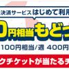 【毎週100円相当戻ってくる!!】春の Coke ON Pay 祭り