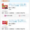 【超お得!!】50%還元 楽天スーパーDEALでキットカットをお得に購入してみた!