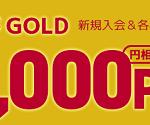 【1日限定!!】dカード GOLD 新規発行で最大43,000円相当ポイントもらえる!キャンペーン