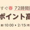 【72時間限定!!】 もうすぐ春!楽天ポイント高還元!最大20%!楽天Rebates キャンペーン
