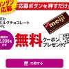 【45,000名に当たる!!】明治 ミルクチョコレート 50g 無料クーポンが当たる!キャンペーン