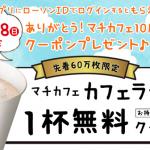 【先着60万名!!】3日間限定 ローソン マチカフェ ホットカフェラテ(M) 無料クーポンプレゼント!キャンペーン