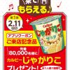 【先着8万名!!】じゃがりこプレゼント!エディオンアプリ キャンペーン