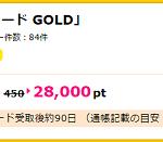 【鬼還元!!】dカード GOLD 新規発行で最大46,000円相当ポイントもらえる!キャンペーン