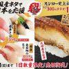 【スシロー】Goto超スシロー第4弾 300円ネタが100円に!国産ネタで日本を応援