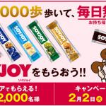 【合計15,000名に当たる!!】1日8,000歩歩くと「SOYJOY」無料クーポンプレゼント!キャンペーン